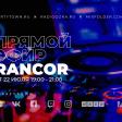 Rancor, 22.07.2021