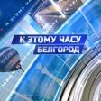 Новости_ Белого города от 15 апреля 2020 года