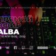 Alba, 1.04.2021