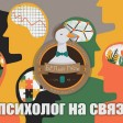 Психолог на связи 10.02.20 Готовое