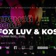 Fox Luv & Kosi, 6.05.2021