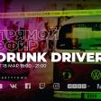 Drunk Driver, 18.03.2021