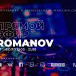 Romanov, 1.07.2021