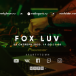 Fox Luv, 8.10.2020