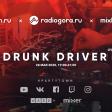 Drunk Driver, 28.05.2020