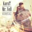 KaraT feat Mr. Vell - Компас [GoldMusicInc.]